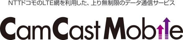 法人向けの上り通信特化型MVNOサービス「CamCast Mobile」