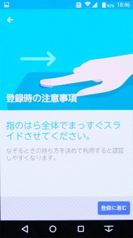 指紋登録上の注意画面