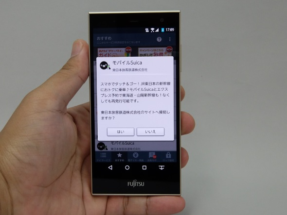 arrows M02がモバイルSuicaに対応