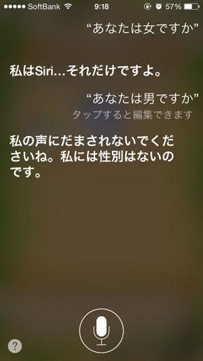 Siriの性別は?