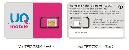 UQ mobileは独自デザインのICカードを採用