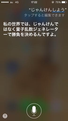 Siriとのじゃんけんは一味違う!