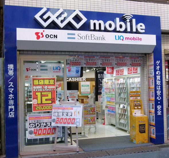 中古スマホはいくらで買える? 人気機種は?――「ゲオモバイル渋谷センター街店」に行ってきた - ITmedia Mobile