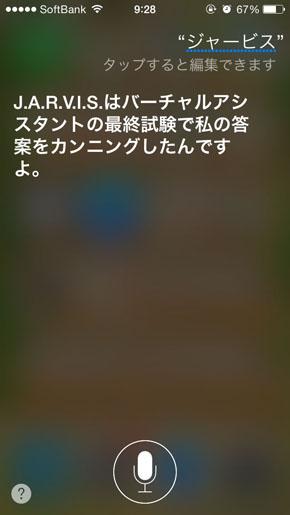 """「Siriの答案」をカンニングした""""ライバル""""がいた!"""