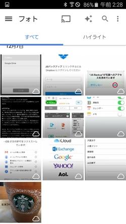 iPhone������A�b�v���[�h�����ƁAAndroid���ŏ��������悤�ɂȂ�