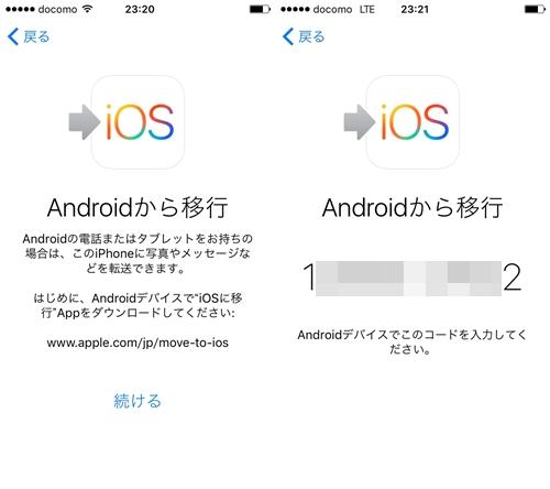iPhoneの初期設定に出てくる「Appとデータ」の項目で、「Androidからデータを復元」を選択