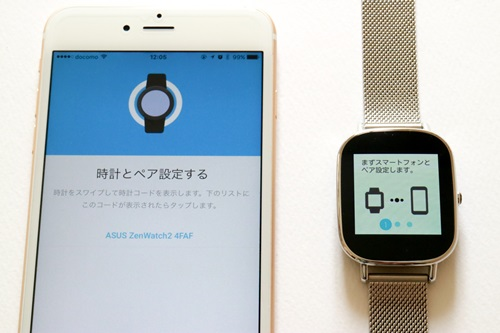 「Android Wear」でiPhoneとペアリング