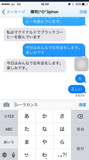 文字 入力 遅い iphone