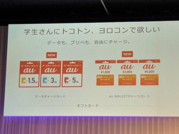 3月にauショップで販売開始する「データチャージカード」と「au WALLET チャージカード」