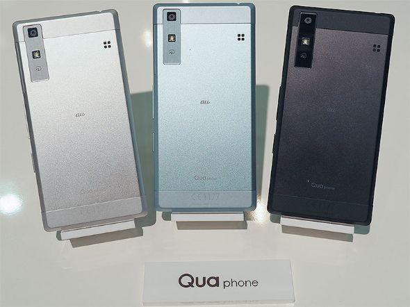 「Qua phone KYV37」