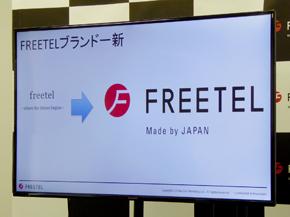 freetel����FREETEL��