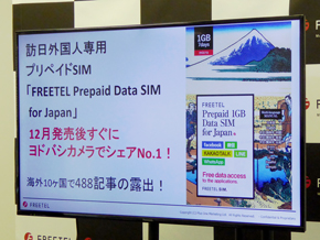 FREETEL Prepaid Data SIM for Japan