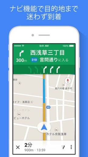 「Google Map」