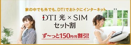DTI光×SIMセット割