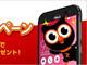 ASUS JAPANのオンラインショップをリニューアル——ZenFone Zoomが当たるキャンペーンも