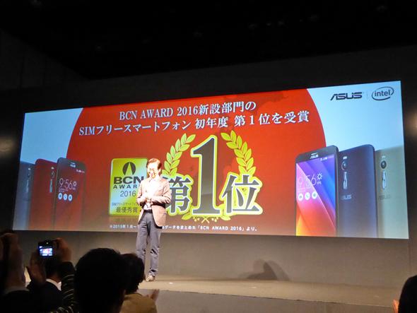 「BCN AWARD 2016」で新設されたSIMフリースマートフォン部門で最優秀賞を獲得