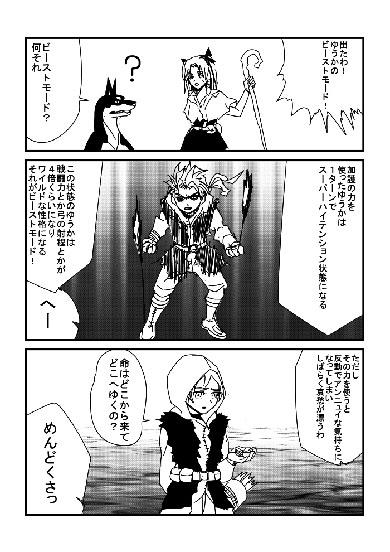 この世の果てで狩りをする少女YU-KA