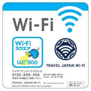 都営地下鉄が車内でWi-Fi