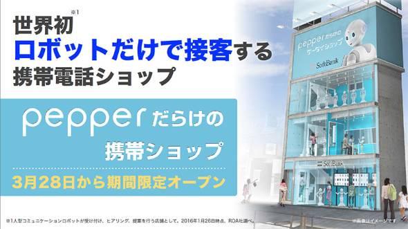 Pepperだらけの携帯ショップ,ロボットだけのケータイショップは世界初