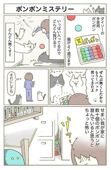猫 うち こと し 変 の が てる また な