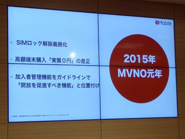 2015年は「MVNO元年」