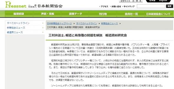 SNS引用報道