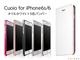 UNiCASE、iPhone 6s/6向け2WAYケース「Cuoio」へ新色追加——ノベルティプレゼントも
