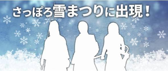 auの三太郎が巨大雪像に