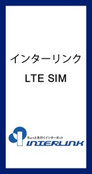インターリンク LTE SIM カード