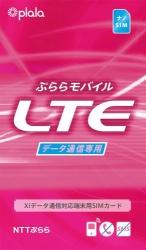 ぷららモバイル LTE