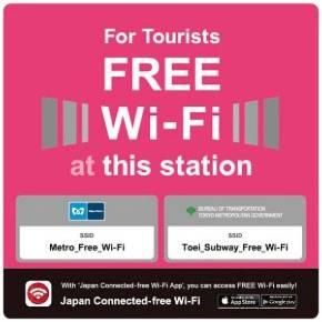 東京メトロが車両内Wi-Fi開始