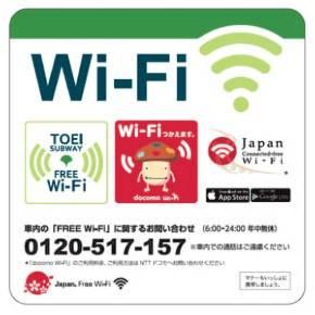 都営地下鉄も車内Wi-Fi開始