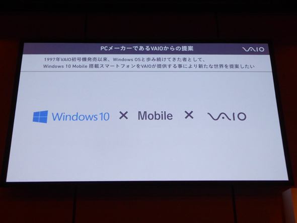 VAIO Phone Biz��Windows 10 Mobile�𓱓�o��