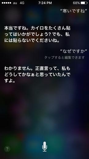 Siriとカイロ