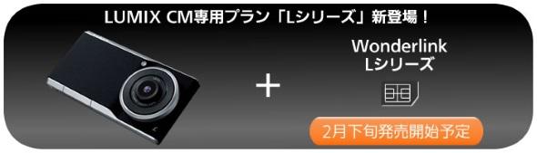 LUMIX CM1/CM10用の「Wonderlink LTE Lシリーズ」