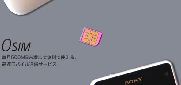 ソネットの「0 SIM」