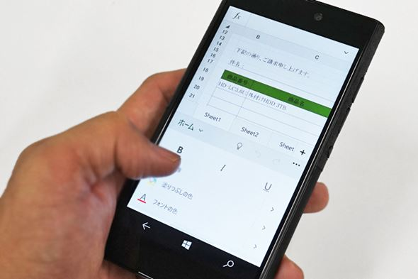 Microsoft Officeアプリ