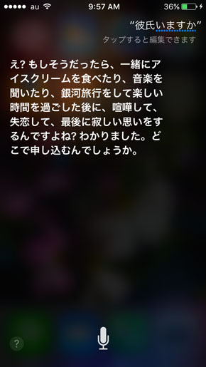 Siriの妄想