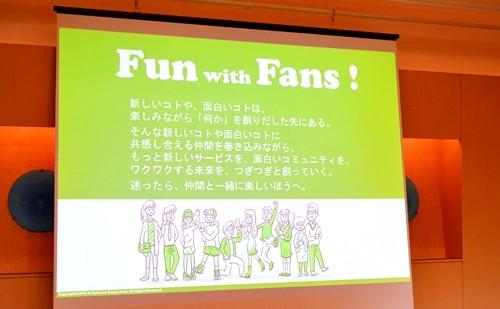 「mineo」のブランド・ステートメントを「Fun with Fans!」に