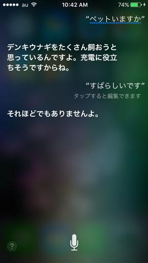 Siriとデンキウナギ