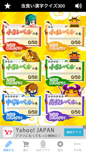 ... 虫食い漢字クイズ - ITmedia Mobile : 漢字虫食い問題 : 漢字