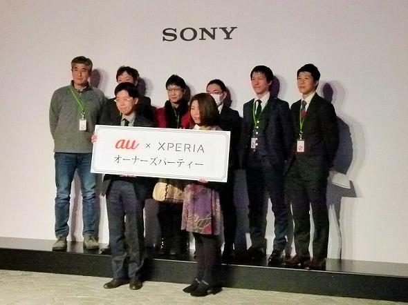 au × Xperia オーナーズパーティー