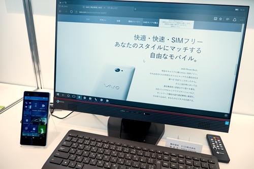 外部ディスプレイとキーボード、マウスをワイヤレス接続したContinuumの展示