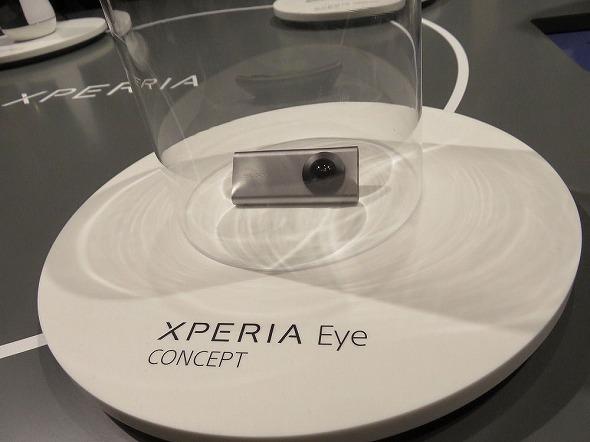 Xperia Eye
