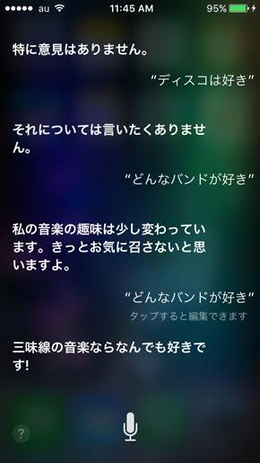 Siriの音楽の趣味