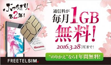 春の毎月1GB無料キャンペーン