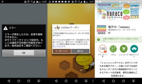 「dカード」「cashbee」「nanaco」アプリを検証