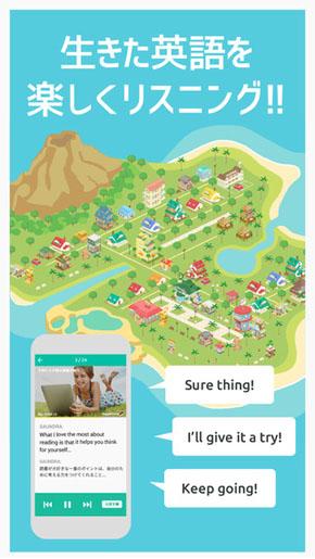 英語学習このアプリ!
