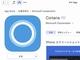 iOS版「Cortana」、日本でもリリース