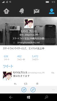 Twitterの公式アプリ